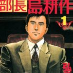 【懐かしの漫画】弘兼憲史の「部長 島耕作」