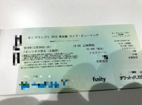 M1グランプリ準決勝ライブビューイングチケット