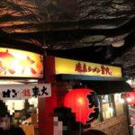 2020年初ラーメン!京都拉麺小路のラーメン東大(徳島)