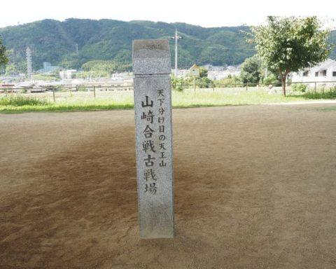 山崎合戦古戦場石碑