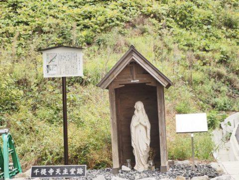 千提寺天主堂跡