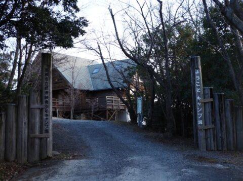 摂津峡青少年キャンプ場